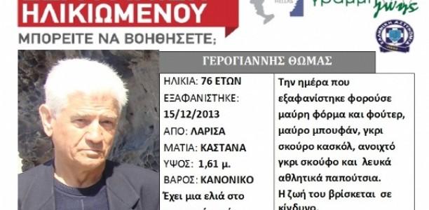 Λάρισα: Αναζητείται 76χρονος Λαρισαίος που εξαφανίστηκε