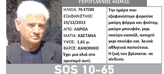 Εξακολουθεί να αγνοείται ο 76χρονος Λαρισαίος