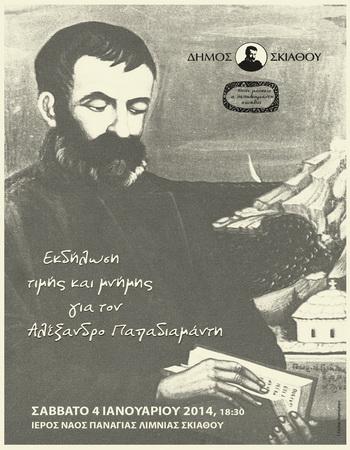 Εκδήλωση τιμής στη μνήμη του Παπαδιαμάντη