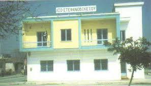 Ανακαινίστηκε το κτίριο του πρώην Αγροτικού Συνεταιρισμού