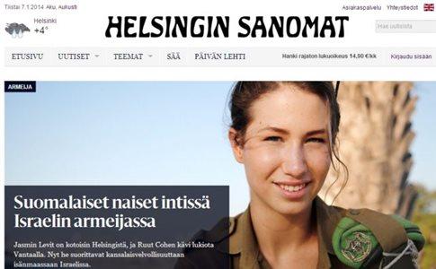 Aπολύσεις και εθελούσια έξοδος στη μεγαλύτερη φινλανδική εφημερίδα