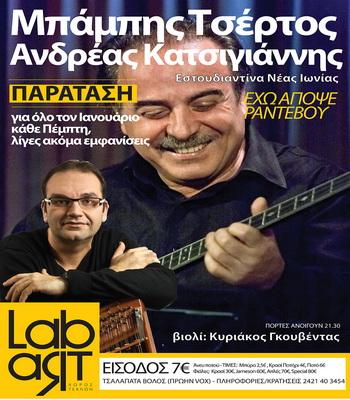 Συναυλία Μπάμπη Τσέρτου και Εστουδιαντίνας Ν. Ιωνίας