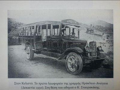 Αυτό ήταν το πρώτο λεωφορείο της γραμμής Ανώγεια- Ηράκλειο