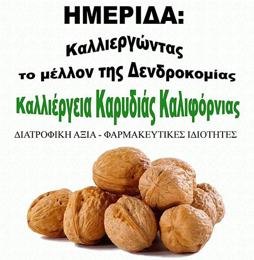Ημερίδα για την καλλιέργεια της καρυδιάς το Φεβρουάριο στο Βόλο