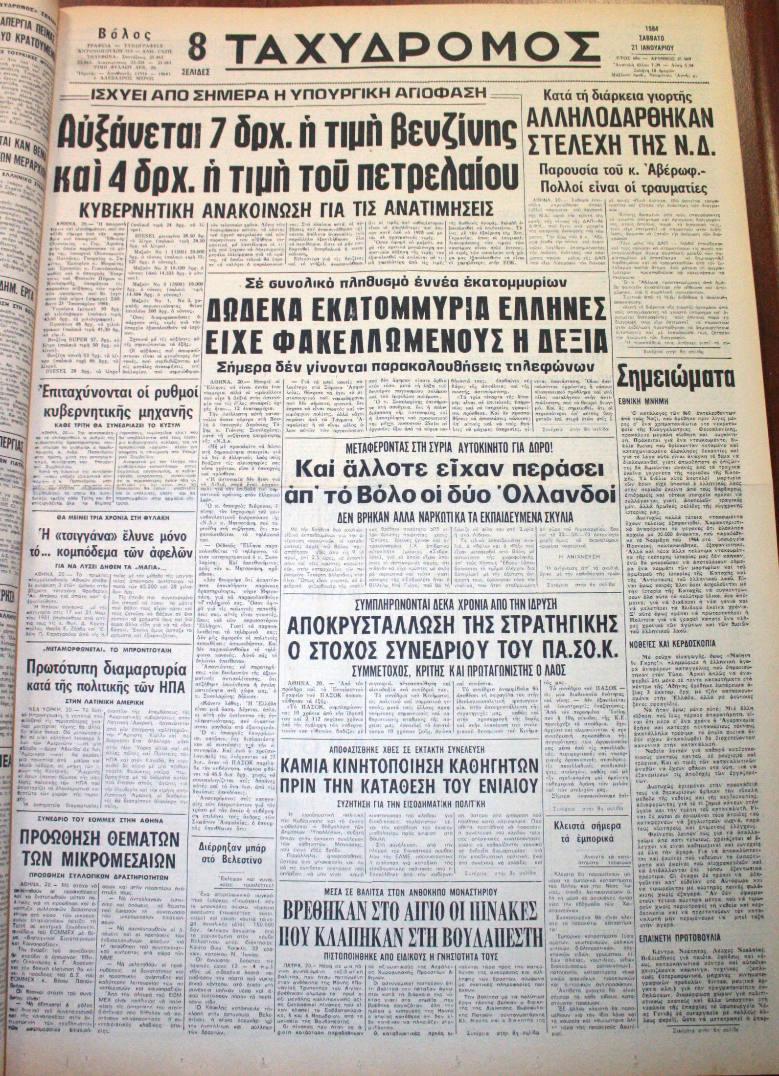 21 Ιανουαρίου 1984