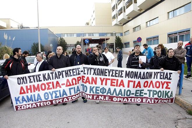 Με διαμαρτυρίες υποδέχθηκαν τον Άδωνι στο Θριάσιο