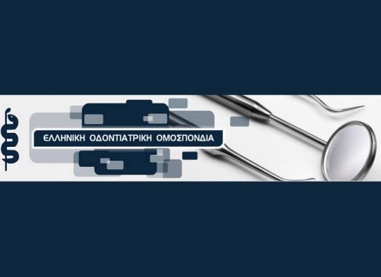 Ελληνική Οδοντιατρική Ομοσπονδία: Ανεφάρμοστο το νομοσχέδιο για το ΠΕΔΥ – Απεργία την Πέμπτη