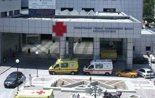 Ομιλία για το Αχιλλοπούλειο Γενικό Νομαρχιακό Νοσοκομείο Βόλου