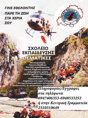 Εθελοντική ομάδα διάσωσης στη Σκιάθο