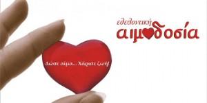 Αιμοδοσία με αφορμή  την ημέρα των ερωτευμένων