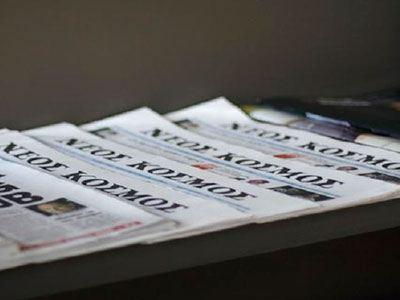 Ο «Νέος Κόσμος» η καλύτερη εφημερίδα μεταναστών στην Αυστραλία