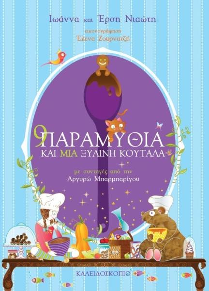 Παρουσίαση παιδικού βιβλίου «9 Παραμύθια και μια ξύλινη κουτάλα»