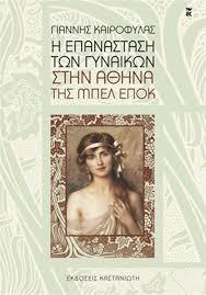 Εκδήλωση «Η επανάσταση των γυναικών στην Αθήνα της Μπελ Επόκ»