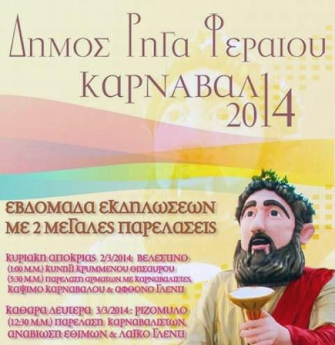 Αποκριάτικες εκδηλώσεις Δήμου Ρήγα Φεραίου