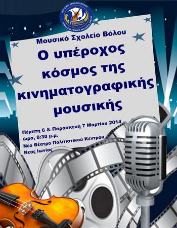 Συναυλία Μουσικού Σχολείου «Ο υπέροχος κόσμος της κινηματογραφικής μουσικής»