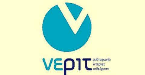Ανακοινώθηκαν τα αποτελέσματα της προκήρυξης για το προσωπικό της ΝΕΡΙΤ