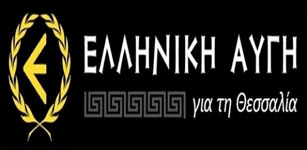 Κασιδιάρης – Παναγιώταρος παρουσιάζουν το ψηφοδέλτιο της «Ελληνικής Αυγής για την Θεσσαλία»