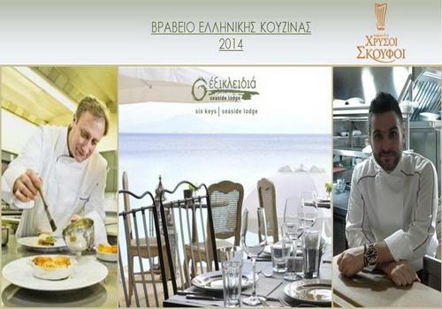 Βραβείο Ελληνικής Κουζίνας