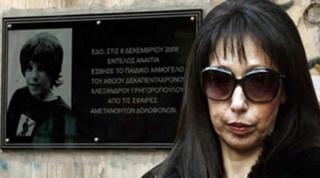 Συγκλονίζει το μήνυμα της μητέρας του Αλέξη Γρηγορόπουλου στην μητέρα του Τούρκου Μπερκίν