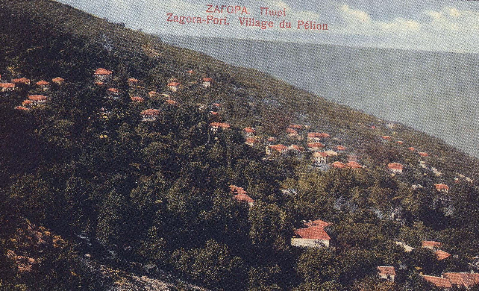 ΓΡΗΓΟΡΗΣ ΚΑΡΤΑΠΑΝΗΣ: Σεισμοί στην περιοχή του Βόλου ΣΤΑ 1930