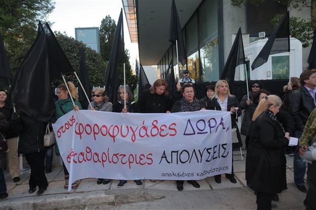 Απολυμένες καθαρίστριες του ΥΠΟΙΚ διαμαρτύρονται έξω από το ΚΕΠΥΟ