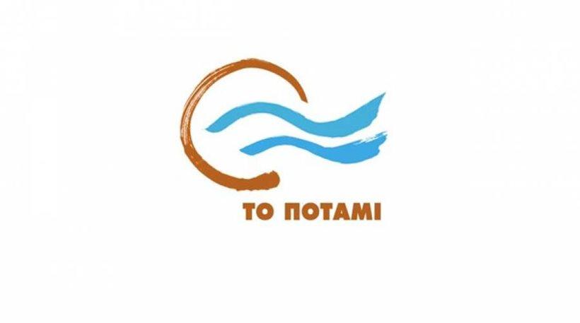 Το Ποτάμι: Συγγνώμη, λάθος η αφίσα στα Χανιά