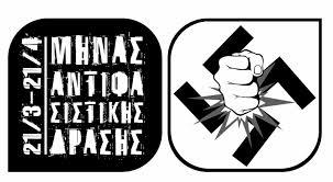 Μήνας αντιφασιστικής δράσης ο Απρίλιος