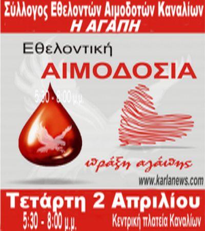 2η εθελοντική αιμοδοσία στα Κανάλια Μαγνησίας