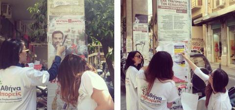 Κόντρα Σπηλιωτόπουλου - Σακελλαρίδη για τις αφίσες
