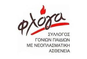 Ο Δήμος Ρήγα Φεραίου στηρίζει τη «Φλόγα»