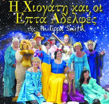 Θεατρική παράσταση «Η Χιονάτη και οι Επτά Αδελφές»