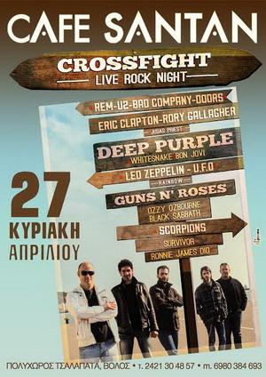 Συναυλία Crossfight