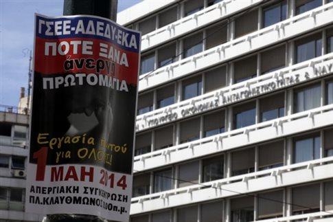Συγκεντρώσεις για την Πρωτομαγιά, κλειστό το κέντρο της Αθήνας