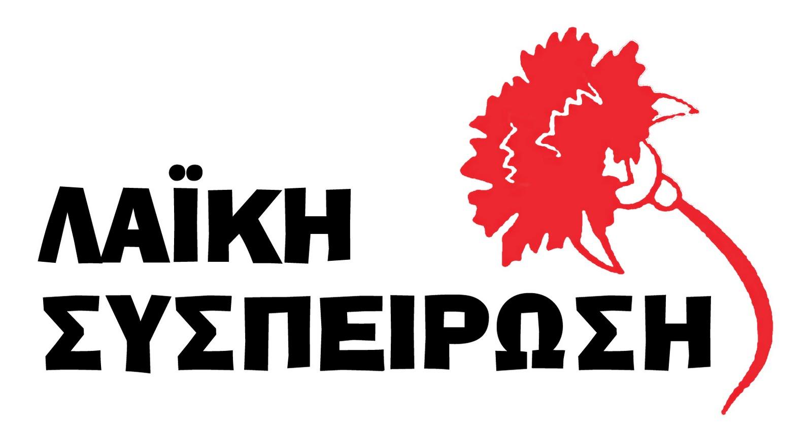 Το ψηφοδέλτιο της «Λαϊκής Συσπείρωσης Σκιάθου»