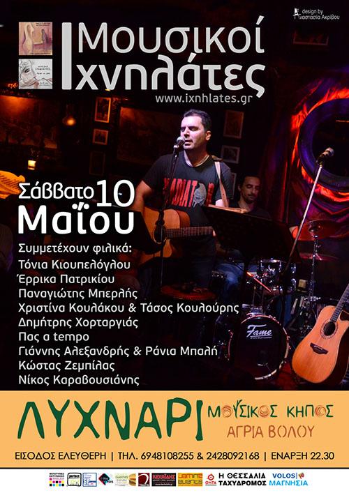 Συναυλία Μουσικών Ιχνηλατών στην Αγριά