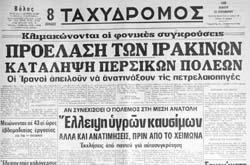 25 Σεπτεμβρίου 1980