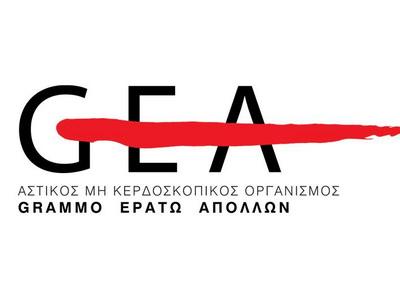 Απάντηση GEA