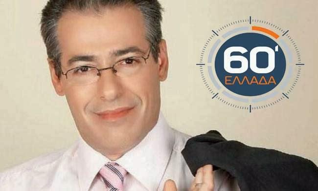 60' Σκόπελος