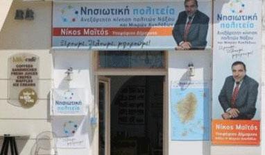 Παραιτήθηκαν όλοι οι υποψήφιοι δημοτικοί σύμβουλοι συνδυασμού στη Νάξο