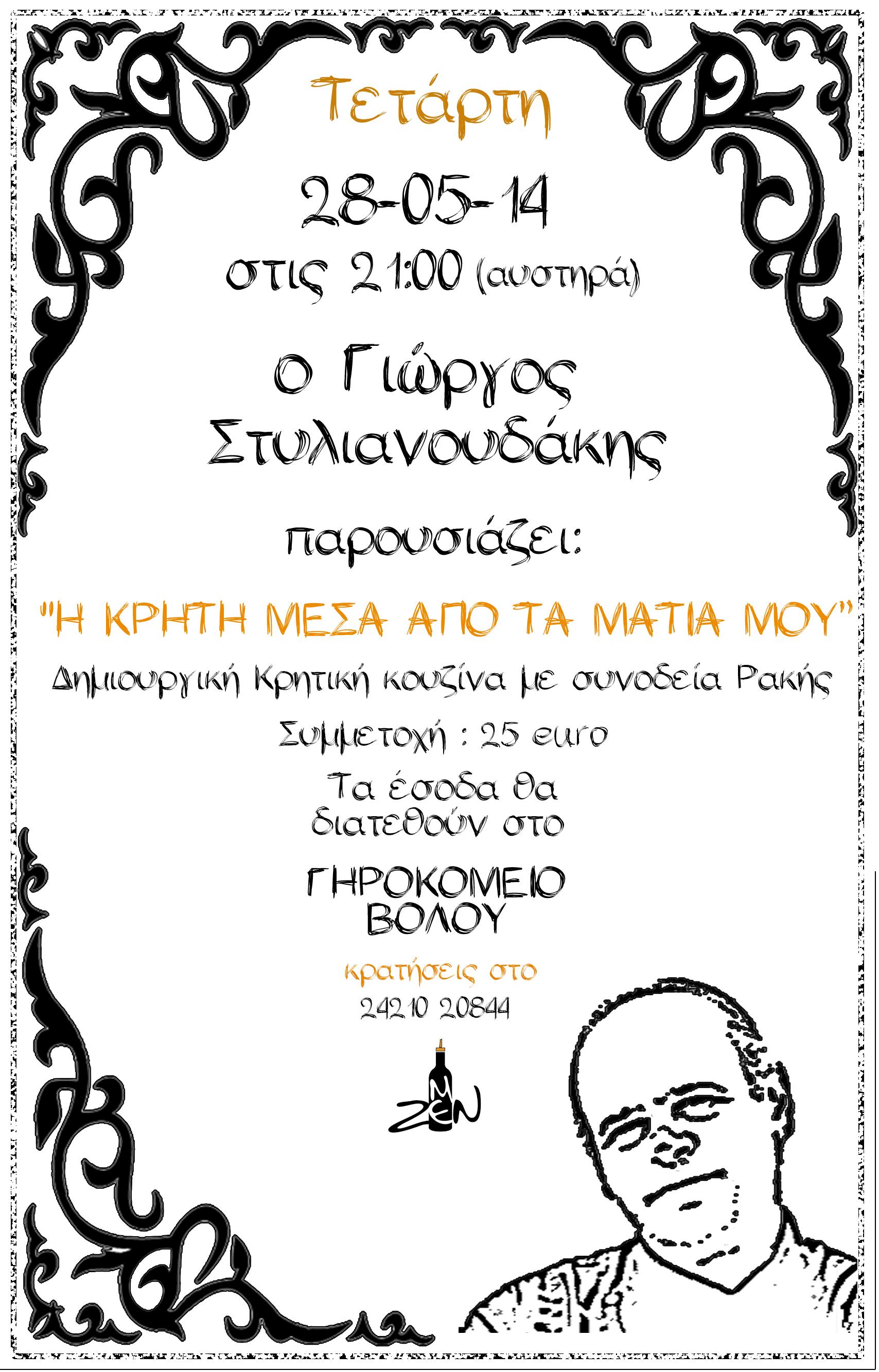 Γιώργος Στυλιανουδάκης - Η Κρήτη μέσα από τα μάτια μου