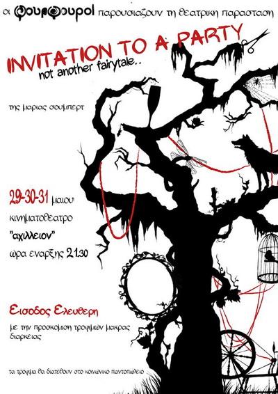 Θεατρική παράσταση «Invitation to a party-not another fairytale»