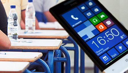 Στο εδώλιο για κινητό που χάθηκε σε εξετάσεις