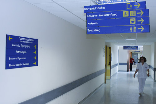 Εντατικοποιούνται οι κινητοποιήσεις των εργαζομένων στο Νοσοκομείο