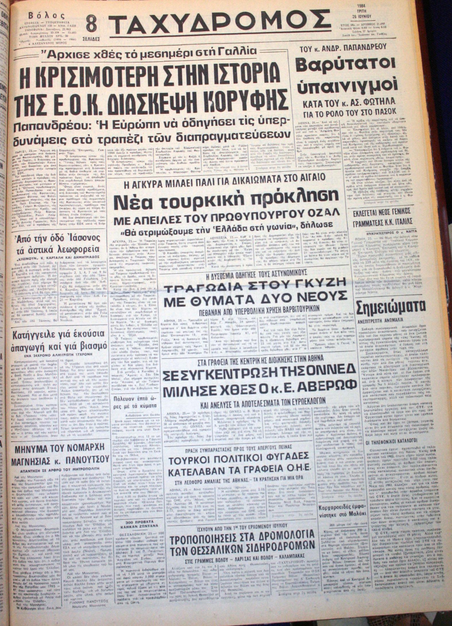 26 Ιουνίου 1984