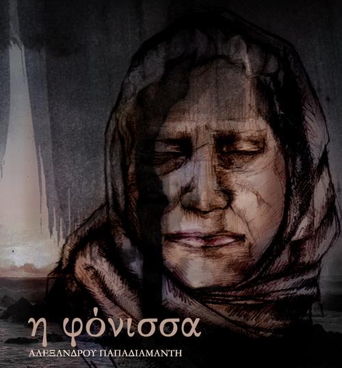 Παγκόσμια πρώτη της «Φόνισσας» ~ ΚΟΡΥΦΑΙΟ ΠΟΛΙΤΙΣΤΙΚΟ ΔΡΩΜΕΝΟ