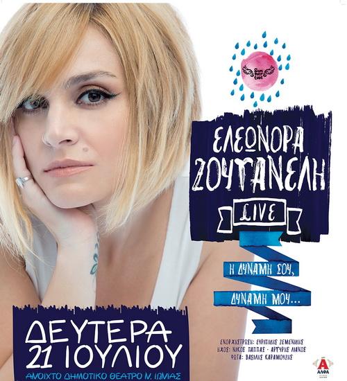Συναυλία Ελεονώρας Ζουγανέλη