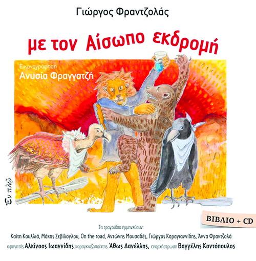 Παρουσίαση του βιβλίου CD «Με τον Αίσωπο εκδρομή»