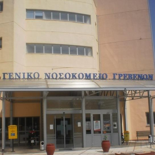 'Εγκυος πήγε στο νοσοκομείο Γρεβενών να γεννήσει και ο εφημερεύων ιατρός ήταν...σπίτι του