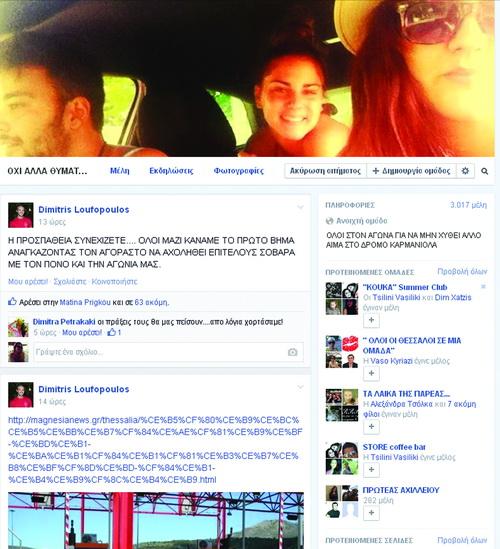 Μια γροθιά και μέσω facebook ~ Η ΝΕΟΛΑΙΑ ΣΤΕΦΑΝΟΒΙΚΕΙΟΥ ΚΑΙ ΡΙΖΟΜΥΛΟΥ ΓΙΑ ΤΑ ΔΙΟΔΙΑ