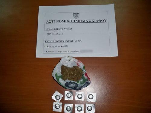 Σύλληψη 42χρονης στη Σκιάθο για κατοχή ναρκωτικών